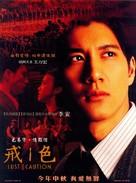 Se, jie - Taiwanese poster (xs thumbnail)