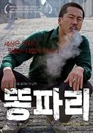 Ddongpari - South Korean Movie Poster (xs thumbnail)