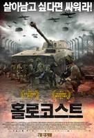 Lauf Junge lauf - South Korean Movie Poster (xs thumbnail)