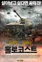 Lauf Junge lauf - South Korean Movie Poster (xs thumbnail)