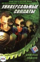 Universal Soldiers - Russian Movie Cover (xs thumbnail)