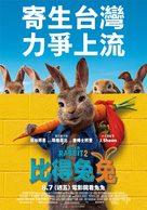 Peter Rabbit 2: The Runaway - Taiwanese Movie Poster (xs thumbnail)