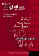 Ten Minutes Older: The Trumpet - South Korean Movie Poster (xs thumbnail)