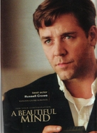 A Beautiful Mind - For your consideration poster (xs thumbnail)