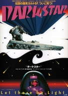 Dark Star - Japanese Movie Poster (xs thumbnail)