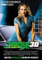 The Green Hornet - South Korean Movie Poster (xs thumbnail)