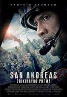 San Andreas - Greek Movie Poster (xs thumbnail)