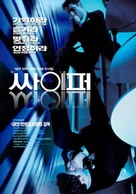 Cypher - South Korean Movie Poster (xs thumbnail)