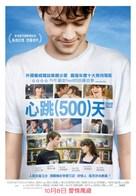 (500) Days of Summer - Hong Kong Movie Poster (xs thumbnail)