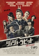 Jojo Rabbit - Japanese Movie Poster (xs thumbnail)