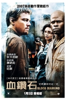 Blood Diamond - Taiwanese Movie Poster (xs thumbnail)