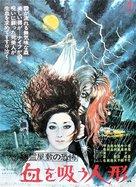 Yûrei yashiki no kyôfu: Chi wo sû ningyô - Japanese Movie Poster (xs thumbnail)