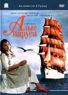 Alye parusa - Russian Movie Cover (xs thumbnail)