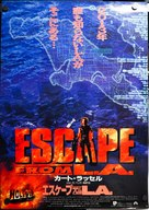 Escape from L.A. - Japanese Movie Poster (xs thumbnail)