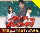 """Hanmâ sesshion!"" - Japanese Movie Poster (xs thumbnail)"