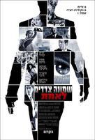 Vantage Point - Israeli Movie Poster (xs thumbnail)