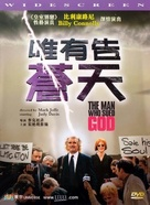 The Man Who Sued God - Hong Kong poster (xs thumbnail)
