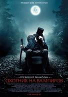 Abraham Lincoln: Vampire Hunter - Russian Movie Poster (xs thumbnail)