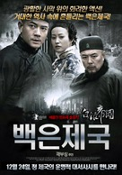Baiyin diguo - South Korean Movie Poster (xs thumbnail)