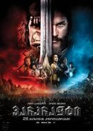 Warcraft - Georgian Movie Poster (xs thumbnail)
