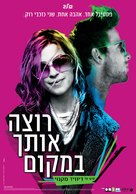 You Instead - Israeli Movie Poster (xs thumbnail)
