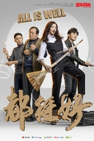 """Dou ting hao"" - Chinese Movie Poster (xs thumbnail)"