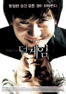 Deo ge-im - South Korean Movie Poster (xs thumbnail)