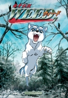 """Ginga densetsu weed"" - Finnish DVD cover (xs thumbnail)"
