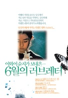 Swallowtail - South Korean Movie Poster (xs thumbnail)