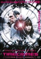Los cronocrímenes - Japanese Movie Cover (xs thumbnail)