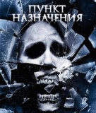 The Final Destination - Russian Blu-Ray movie cover (xs thumbnail)
