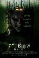 Haunt - Thai Movie Poster (xs thumbnail)