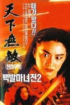 Bai fa mo nu zhuan II - South Korean Movie Poster (xs thumbnail)