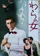 Woman of Straw - Japanese Movie Poster (xs thumbnail)