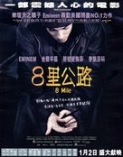 8 Mile - Chinese Movie Poster (xs thumbnail)