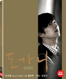 Do-ga-ni - South Korean Blu-Ray movie cover (xs thumbnail)