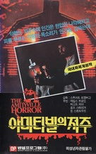 The Amityville Horror - South Korean VHS movie cover (xs thumbnail)