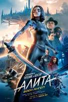 Alita: Battle Angel - Bulgarian Movie Poster (xs thumbnail)