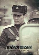 Operation Chromite - South Korean Movie Poster (xs thumbnail)