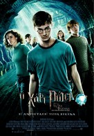 Harry Potter and the Order of the Phoenix - Greek Movie Poster (xs thumbnail)