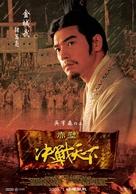 Chi bi xia: Jue zhan tian xia - Taiwanese Movie Poster (xs thumbnail)