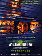 A Scanner Darkly - Taiwanese Movie Poster (xs thumbnail)