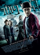 Harry Potter and the Half-Blood Prince - Israeli Movie Poster (xs thumbnail)
