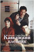 Kavkazskiy plennik - Russian Movie Poster (xs thumbnail)