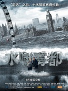 Flood - Chinese Movie Poster (xs thumbnail)
