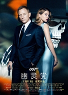 Spectre - Chinese Movie Poster (xs thumbnail)