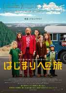 Captain Fantastic - Japanese Movie Poster (xs thumbnail)