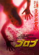 The Blob - Japanese Movie Poster (xs thumbnail)