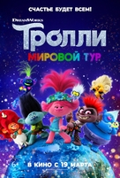Trolls World Tour - Russian Movie Poster (xs thumbnail)