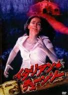 Il bosco fuori - Japanese Movie Cover (xs thumbnail)
